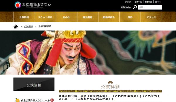 沖縄の名作喜劇「米を作る家」・「こわれた南蛮甕」