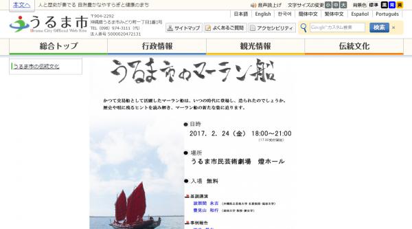 うるま市のマーラン船