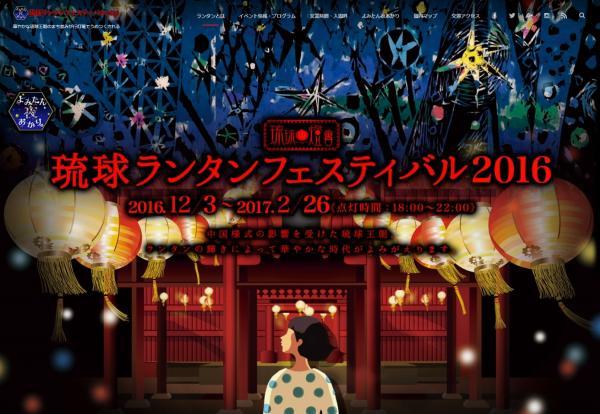 琉球ランタンフェスティバル2016