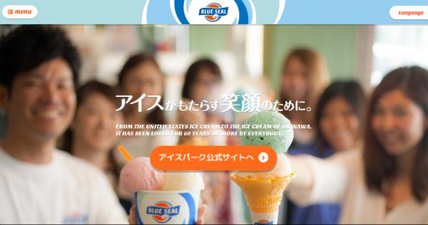 制作工程の見学などができる施設もあり!沖縄独特のアイスクリーム「ブルーシール」