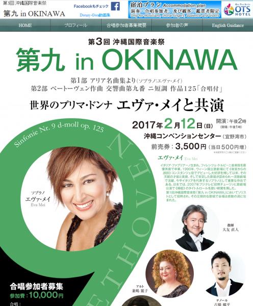 世界のプリマ・ドンナと共演!「第九 in OKINAWA」