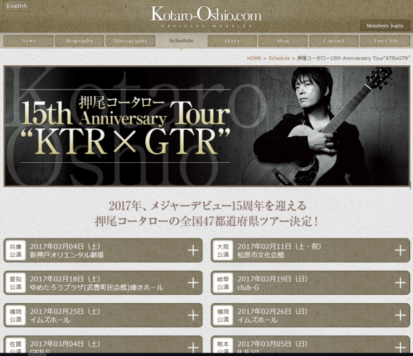 押尾コータロー 15th Anniversary Tour