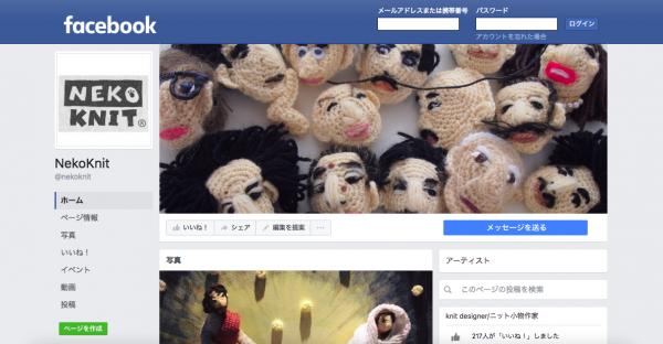 Neko Knit作品展「ねこニット毛~術祭」