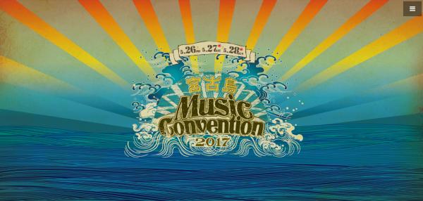 宮古島ミュージックコンベンション2017