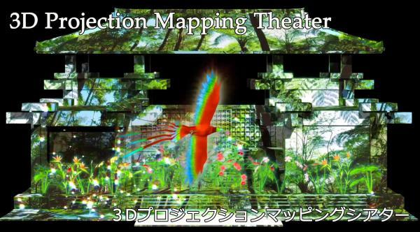 3Dプロジェクションマッピング
