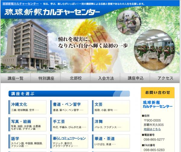 バスツアー 琉球史跡~護佐丸・阿麻和利の乱