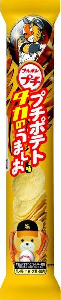 沖縄限定のプチポテト