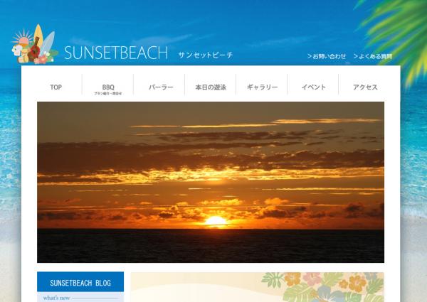 北谷公園サンセットビーチ の「海開き」