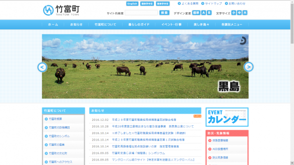 「黒島牛まつり」