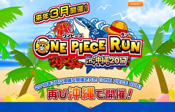 『ONE PIECE』のファンランイベント