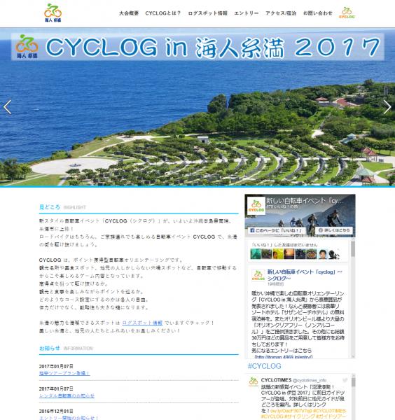 新スタイル自転車イベント「CYCLOG(シクログ)」