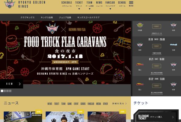 KINAWA FOOD FLEAとキングスのコラボイベント