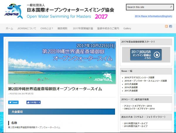 沖縄世界遺産斎場御嶽オープンウォータースイム
