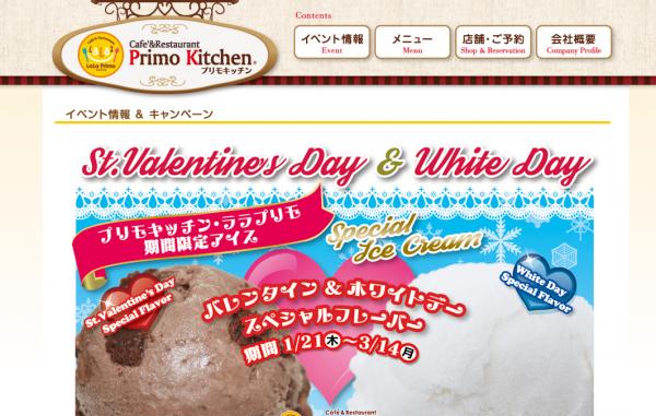 期間限定フレーバーのアイスクリーム