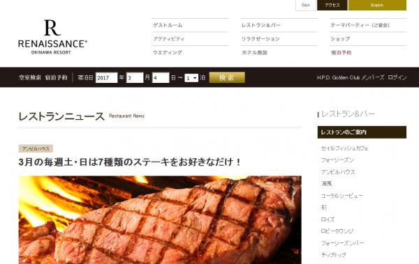 7種のステーキを好きなだけ「ルネッサンスリゾートオキナワ」