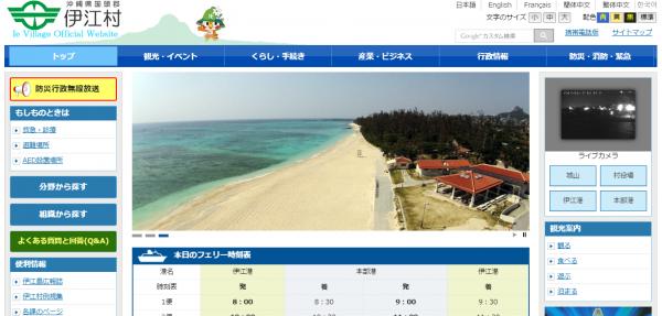 第25回記念 伊江島一周マラソン大会