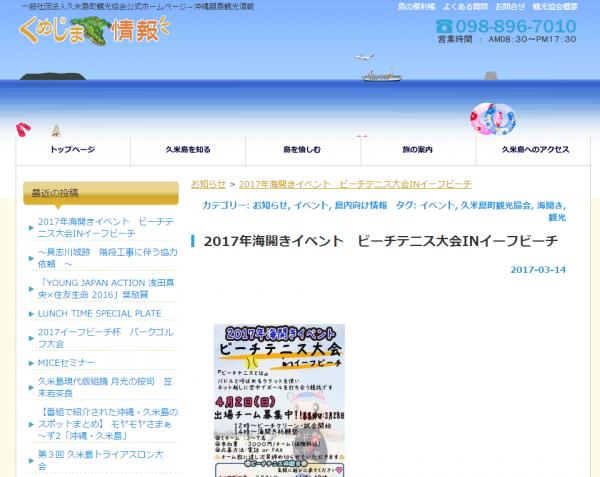 久米島の2017年海開きイベント「ビーチテニス大会INイーフビーチ」