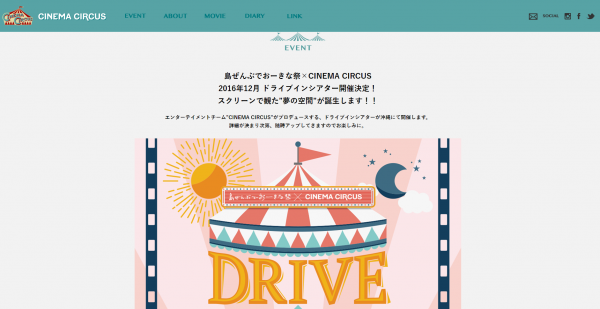 読谷村にてドライブインシアター