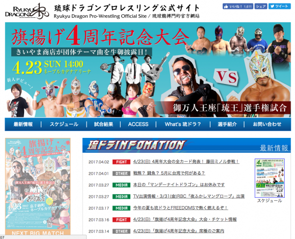 琉球ドラゴンプロレスリング旗揚げ4周年記念