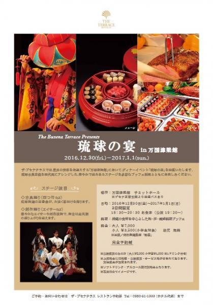 琉球の宴 in 万国津梁館