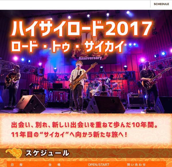 ハイサイロード2017 ロード・トゥ・サイカイ
