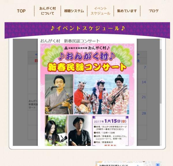 おんがく村 新春民謡コンサート