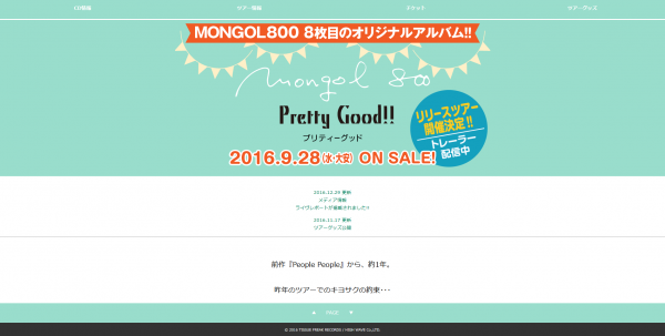 2017年もMONGOL800が熱い!TOUR「Pretty good!! 」
