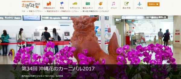 沖縄花のカーニバル