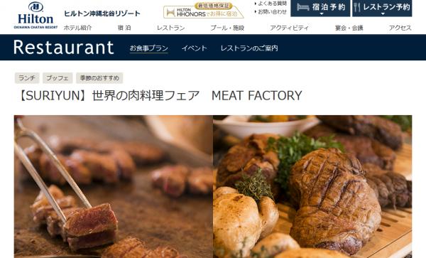 世界の肉料理フェア