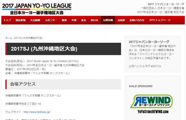 全日本ヨーヨー選手権地区予選