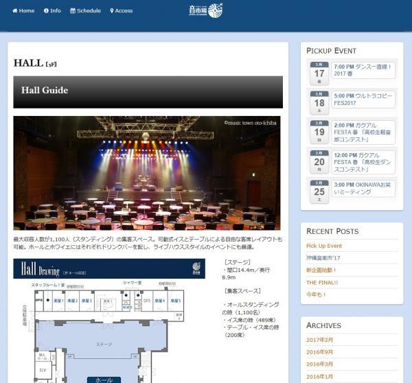 OKINAWAお笑いミーティング