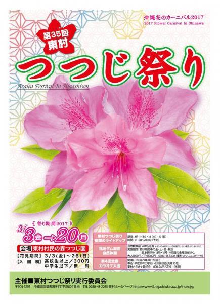 日本1早い東村の「つつじ祭り」