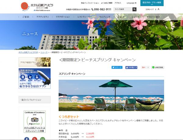 ホテル日航アリビラのキャンペーン