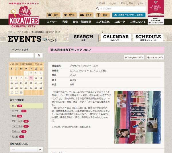 沖縄市工芸フェア2017