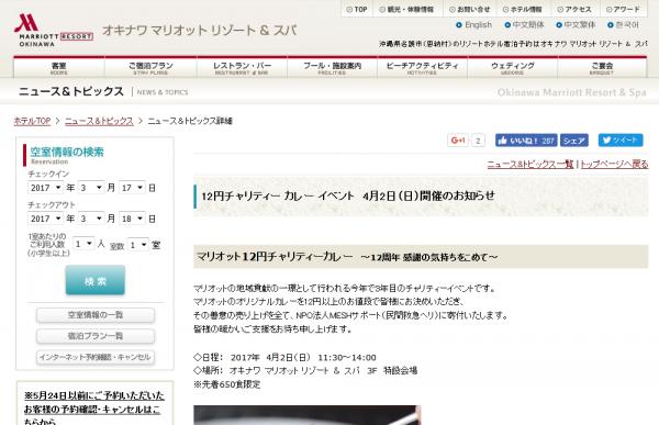 マリオット12円チャリティーカレー