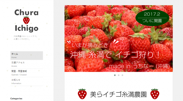 美らイチゴ糸満農園