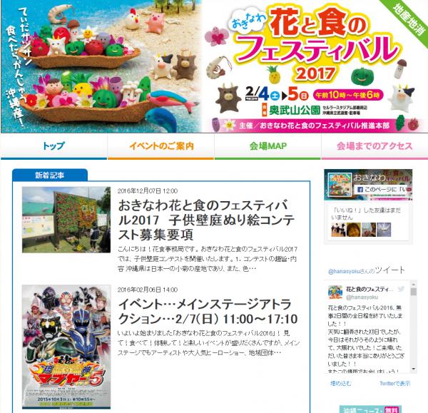 おきなわ花と食のフェスティバル2017