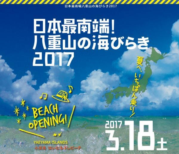 八重山の海びらき2017