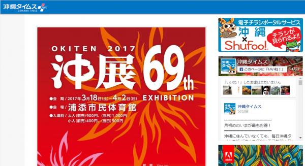沖縄県最大の美術展 第69回「沖展」開催