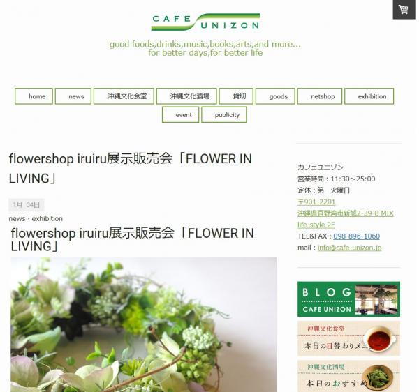 flowershop iruiru展示販売会