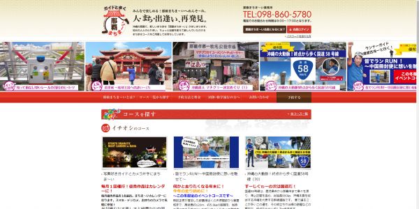 ガイドと歩く国道58号線【那覇まちま~い】