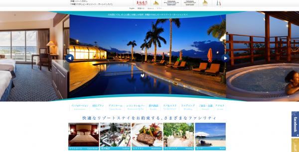 沖縄かりゆしビーチリゾート・オーシャンスパで「スポーツキャンプ応援キャンペーン」