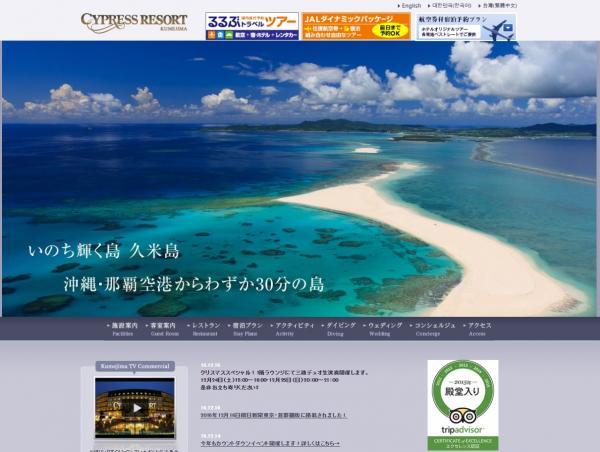 サイプレスリゾート久米島 年末年始各種イベント開催