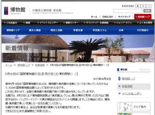 沖縄県立博物館・美術館が5月27日に無料開放とイベント