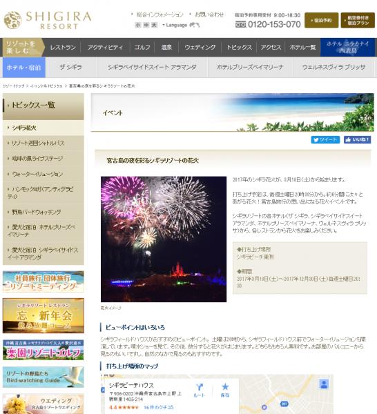 シギラリゾートの花火が3月からスタート