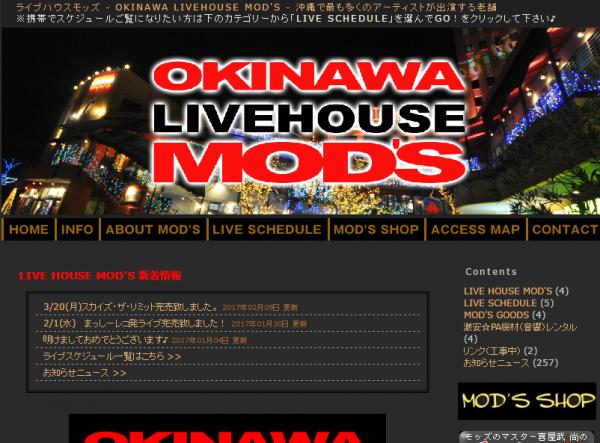 ライブハウスモッズ32周年祭開催!