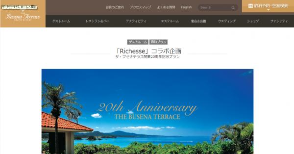 ザ・ブセナテラスが雑誌「Richesse」コラボ企画