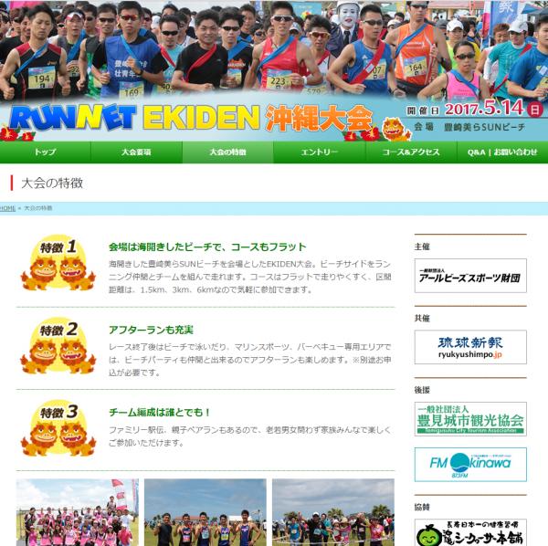 RUNNET EKIDEN 沖縄大会