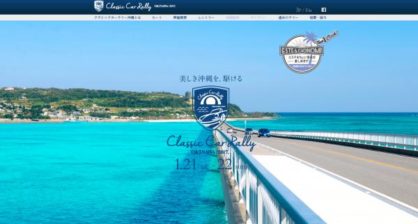 クラシックカーラリー沖縄2017