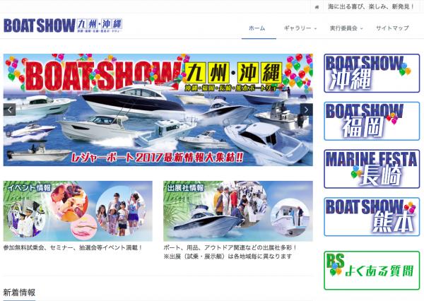 レジャーボートの最新情報大集合! 沖縄マリンフェスタ